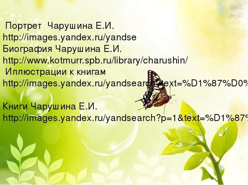 Портрет Чарушина Е.И. http://images.yandex.ru/yandse Биография Чарушина Е.И. ...