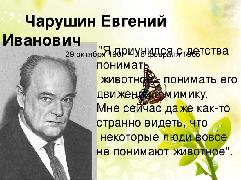 "Чарушин Евгений Иванович 29 октября 1901 -- 18 февраля 1965 ""Я приучился с де..."