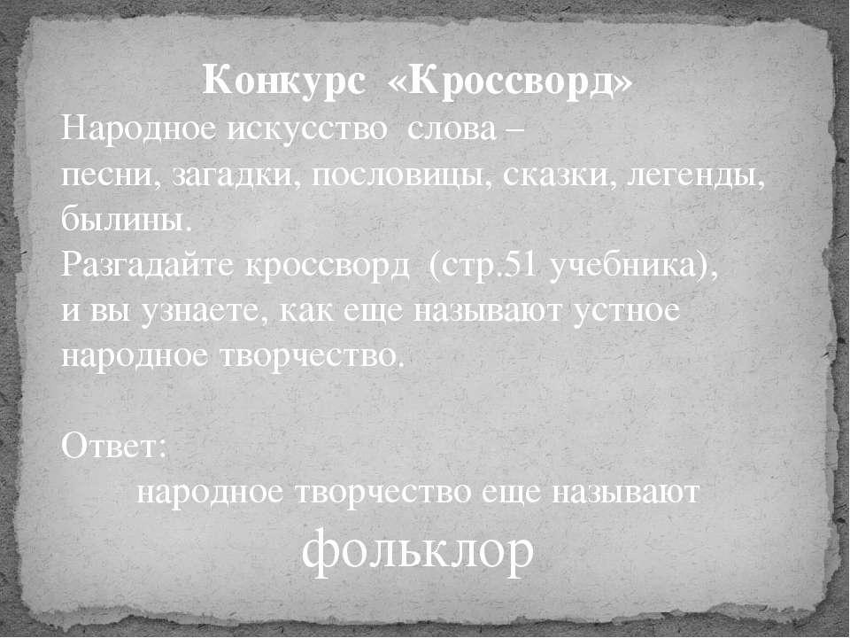 Конкурс «Кроссворд» Народное искусство слова – песни, загадки, пословицы, ска...