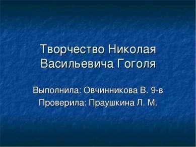 Творчество Николая Васильевича Гоголя Выполнила: Овчинникова В. 9-в Проверила...