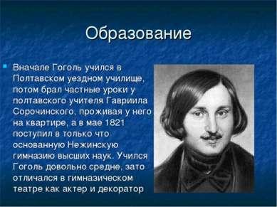 Образование Вначале Гоголь учился в Полтавском уездном училище, потом брал ча...