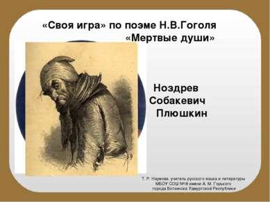 Где еще раньше Чичиков познакомился с Ноздревым?