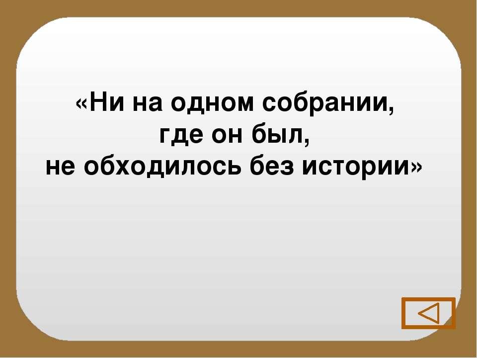 Кем был крепостной крестьянин Собакевича Максим Телятников ?