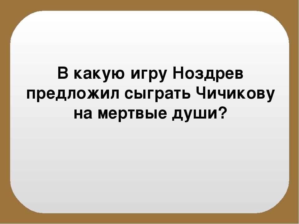 Сколько этажей было в доме Плюшкина?