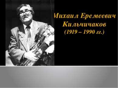 Михаил Еремеевич Кильчичаков (1919 – 1990 гг.)