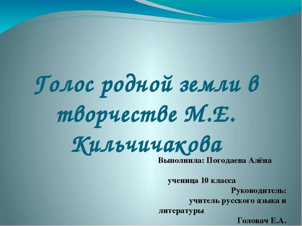 Голос родной земли в творчестве М.Е. Кильчичакова Выполнила: Погодаева Алёна ...