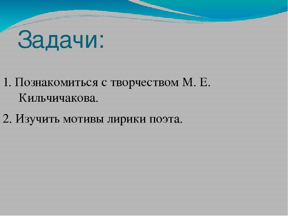 Задачи: 1. Познакомиться с творчеством М. Е. Кильчичакова. 2. Изучить мотивы ...