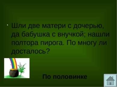 Эзоп, Лафонтен, Крылов, Михалков. Что объединяет этих писателей? Они баснописцы