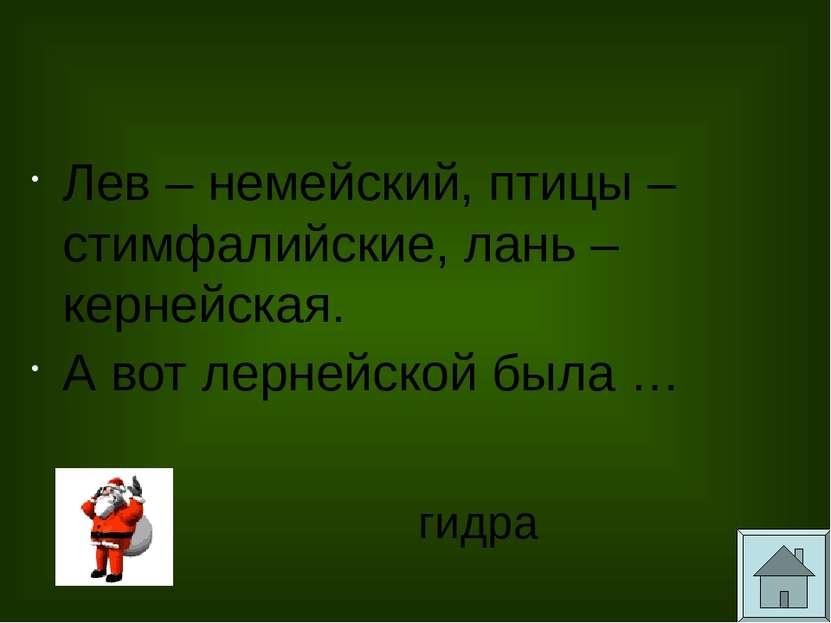 Этот обычный с виду предмет заменял героям русских сказок и карту и компас. к...