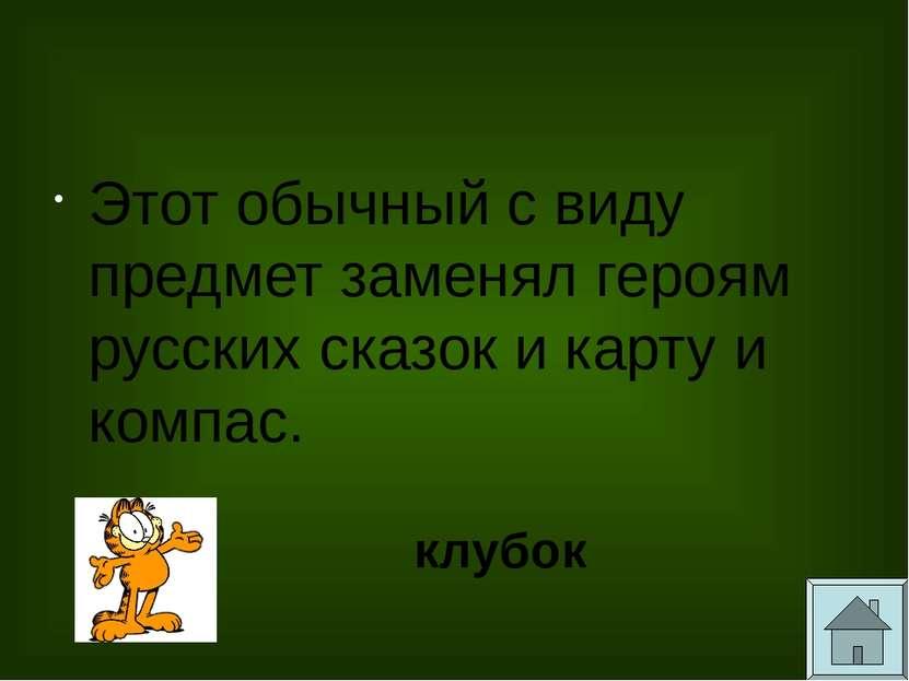 Какую пословицу повторяют герои русских народных сказок перед трудным задание...
