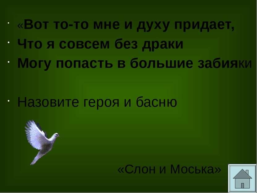 Именно эта сказка Пушкина заканчивается словами «Сказка – ложь, да в ней намё...