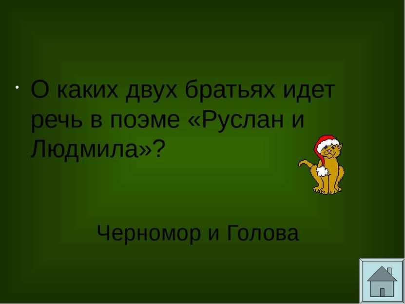 Обычно Снегурочку считают внучкой Деда Мороза. А вот в сказке А.Н.Островского...
