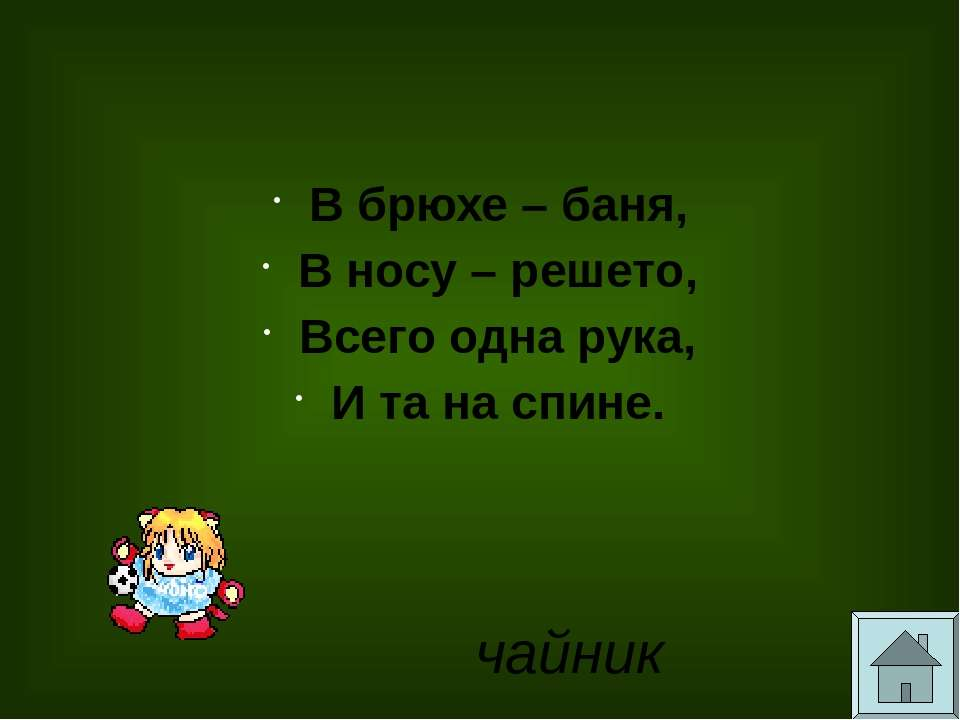 Чиста, да не вода, Клейка, да не смола, Бела, да не снег, Сладка, да не мёд; ...