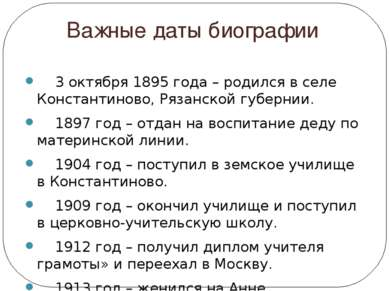 Важные даты биографии 3 октября 1895 года – родился в селе Константиново, Ряз...