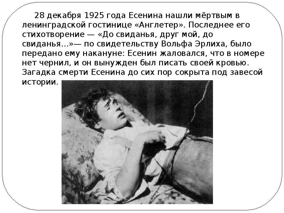 28 декабря 1925 года Есенина нашли мёртвым в ленинградской гостинице «Англете...