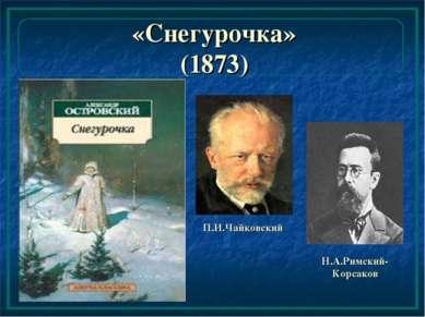 «Снегурочка» (1873) П.И.Чайковский Н.А.Римский-Корсаков