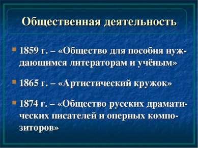 Общественная деятельность 1859 г. – «Общество для пособия нуж-дающимся литера...