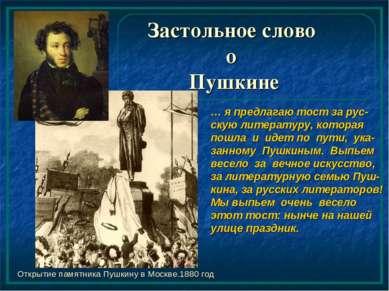 Застольное слово о Пушкине … я предлагаю тост за рус-скую литературу, которая...