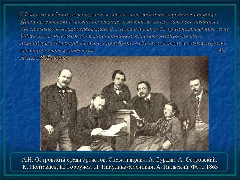 А.Н. Островский среди артистов. Слева направо: А. Бурдин, А. Островский, К. П...