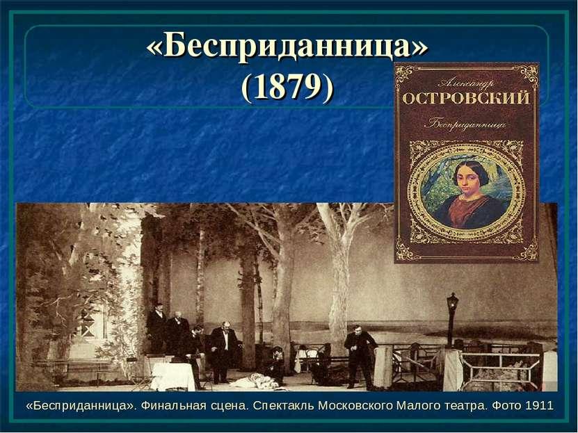 «Бесприданница» (1879) «Бесприданница». Финальная сцена. Спектакль Московског...