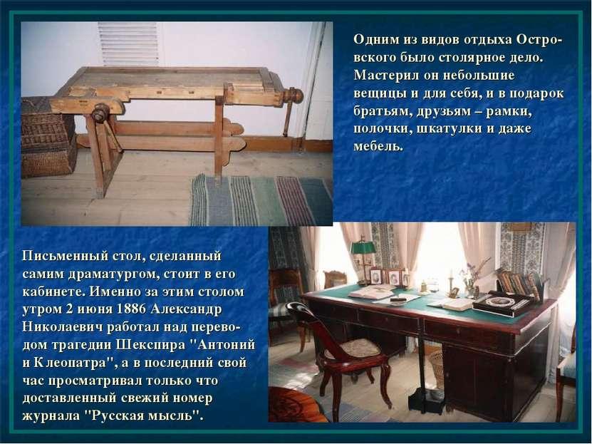 Одним из видов отдыха Остро-вского было столярное дело. Мастерил он небольшие...