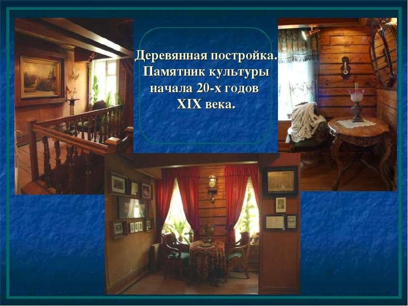 Деревянная постройка. Памятник культуры начала 20-х годов XIX века.