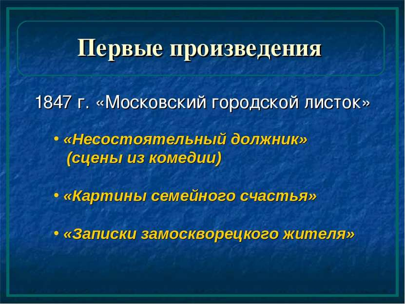 Первые произведения 1847 г. «Московский городской листок» «Несостоятельный до...