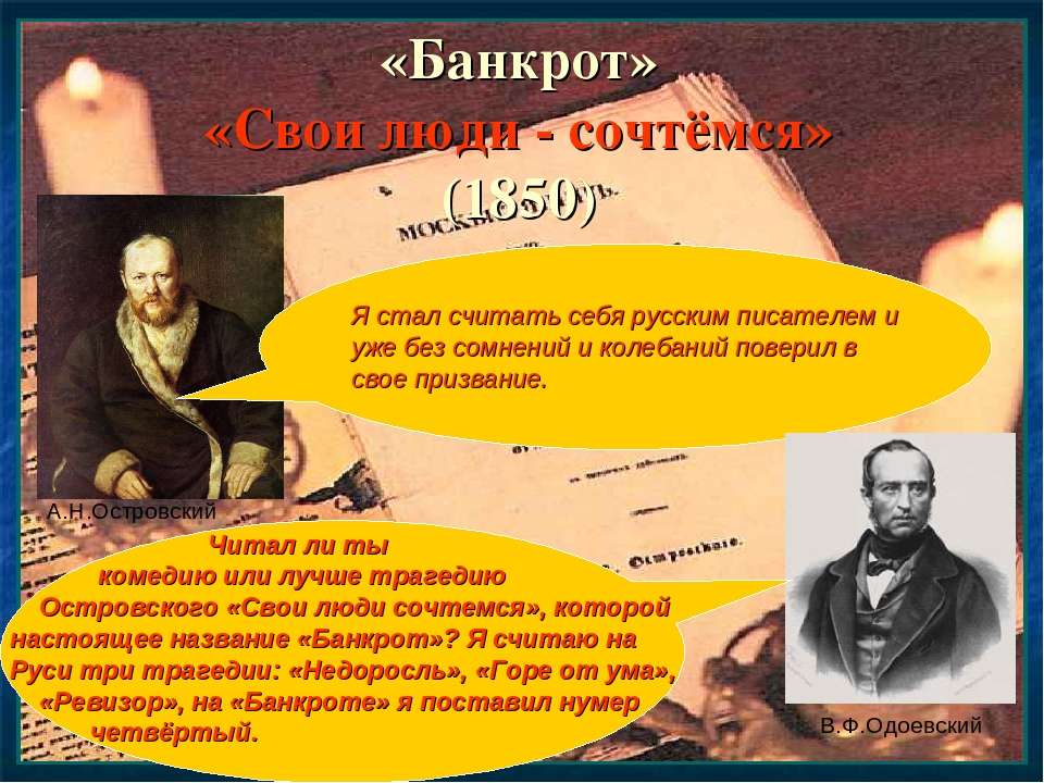 «Банкрот» «Свои люди - сочтёмся» (1850) Я стал считать себя русским писателем...