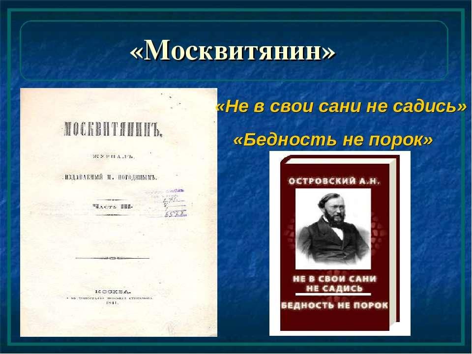 «Не в свои сани не садись» «Бедность не порок» «Москвитянин»
