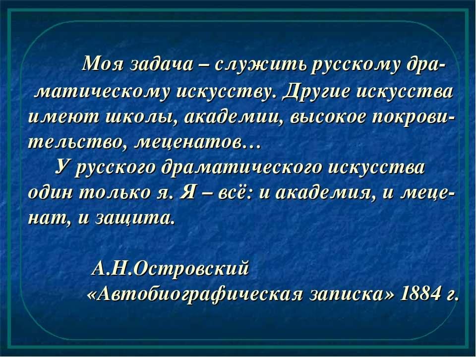 Моя задача – служить русскому дра- матическому искусству. Другие искусства им...
