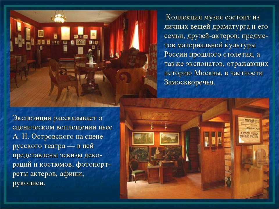 Коллекция музея состоит из личных вещей драматурга и его семьи, друзей-актеро...
