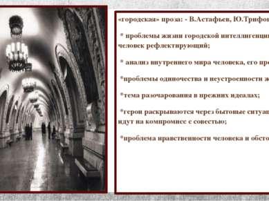 «городская» проза: - В.Астафьев, Ю.Трифонов и др. * проблемы жизни городской ...