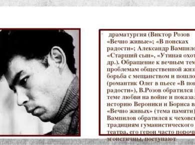 драматургия (Виктор Розов «Вечно живые»; «В поисках радости»; Александр Вампи...