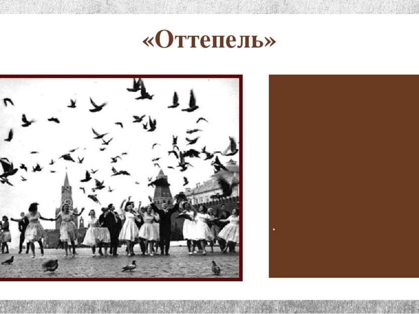 «Оттепель» «То было странное и обманчивое советское время, когда после нескол...