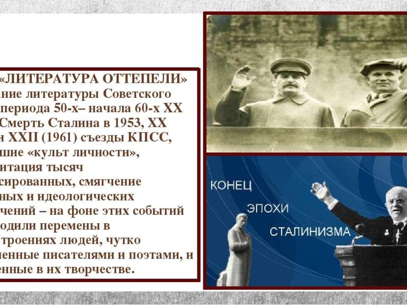 «ЛИТЕРАТУРА ОТТЕПЕЛИ» – название литературы Советского Союза периода 50-х– на...