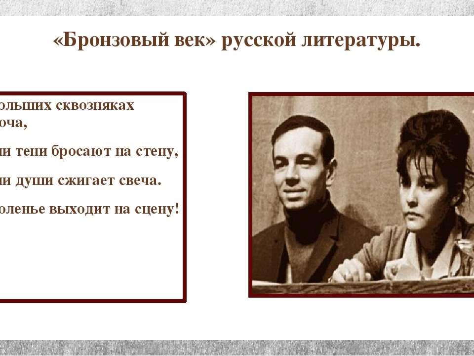 «Бронзовый век» русской литературы. На больших сквозняках хлопоча, Наши тени ...