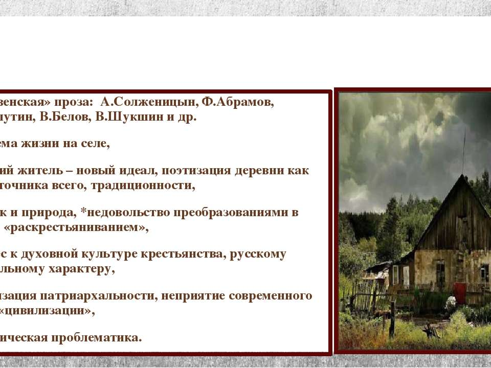 «деревенская» проза: А.Солженицын, Ф.Абрамов, В.Распутин, В.Белов, В.Шукшин и...