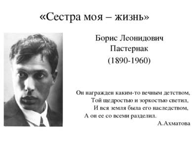«Сестра моя – жизнь» Борис Леонидович Пастернак (1890-1960) Он награжден каки...