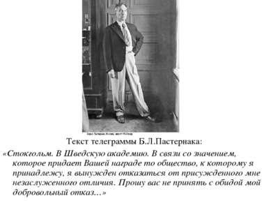 Текст телеграммы Б.Л.Пастернака: «Стокгольм. В Шведскую академию. В связи со ...