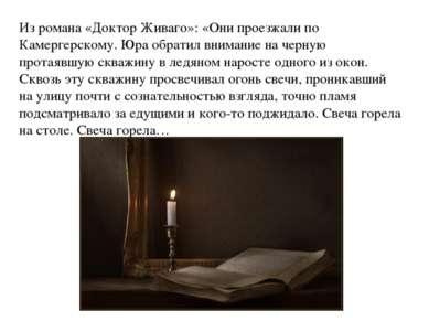 Из романа «Доктор Живаго»: «Они проезжали по Камергерскому. Юра обратил внима...