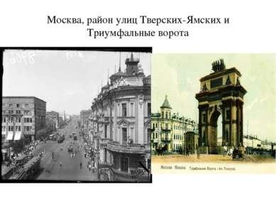 Москва, район улиц Тверских-Ямских и Триумфальные ворота