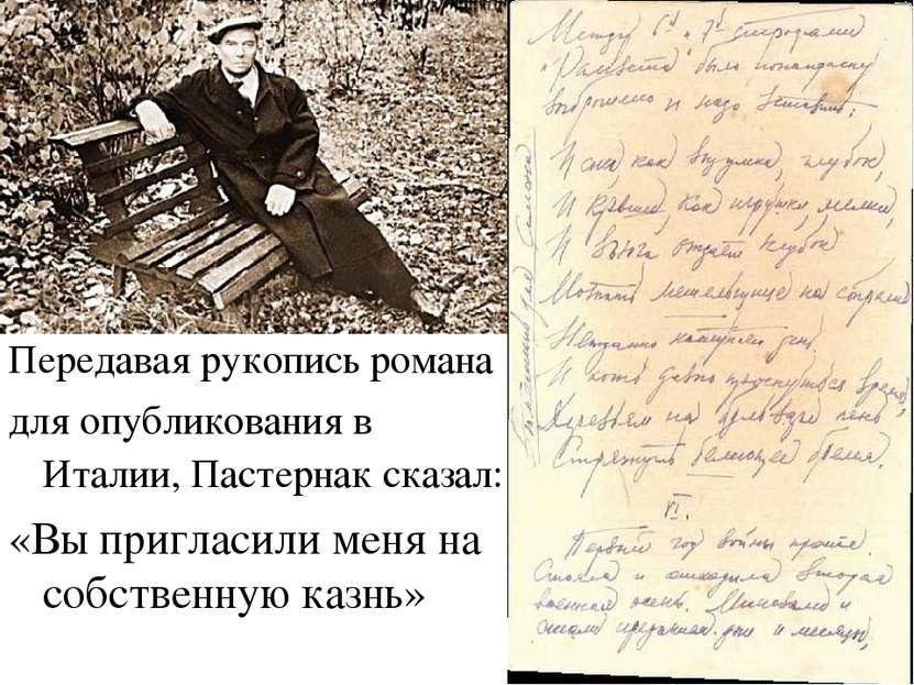 Передавая рукопись романа для опубликования в Италии, Пастернак сказал: «Вы п...