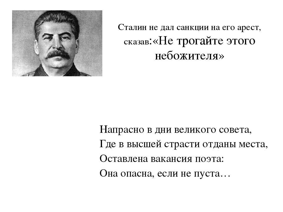Сталин не дал санкции на его арест, сказав:«Не трогайте этого небожителя» Нап...