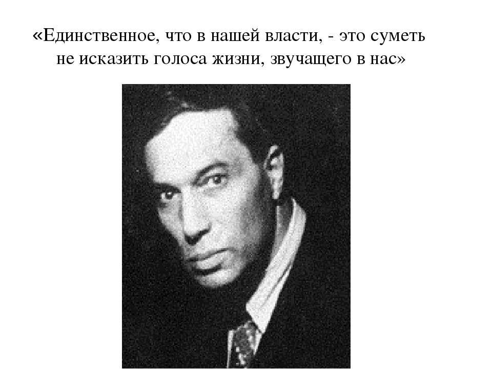 «Единственное, что в нашей власти, - это суметь не исказить голоса жизни, зву...