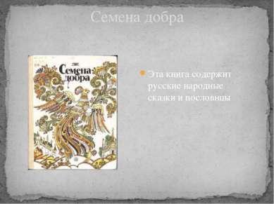 Эта книга содержит русские народные сказки и пословицы Семена добра