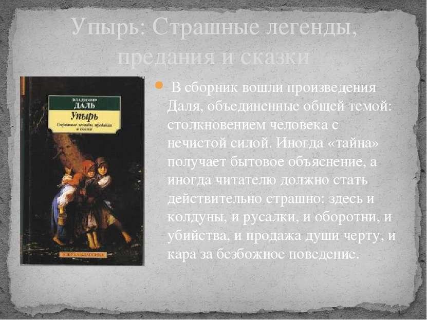 В сборник вошли произведения Даля, объединенные общей темой: столкновением ч...