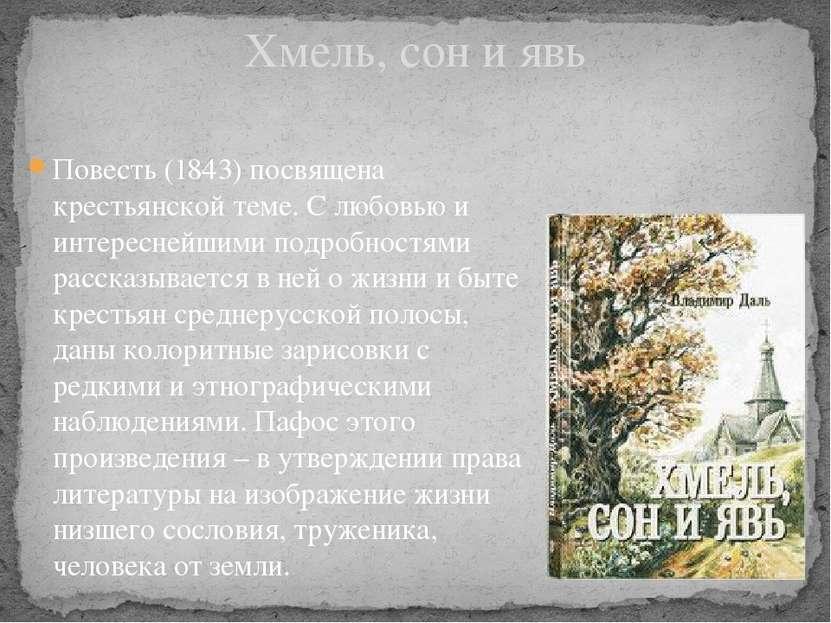 Повесть (1843) посвящена крестьянской теме. С любовью и интереснейшими подроб...