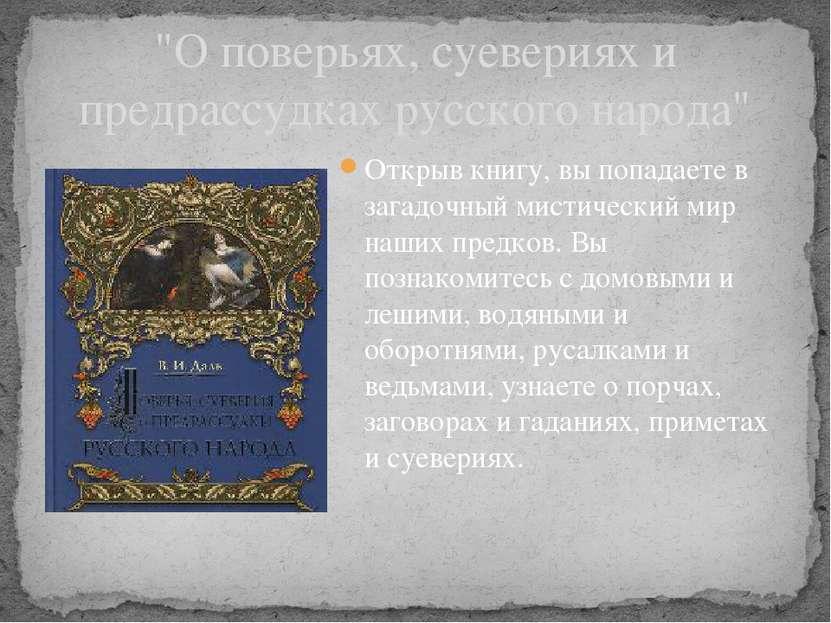 Открыв книгу, вы попадаете в загадочный мистический мир наших предков. Вы поз...