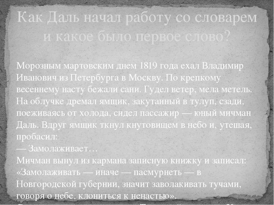 Морозным мартовским днем 1819 года ехал Владимир Иванович из Петербурга в Мос...