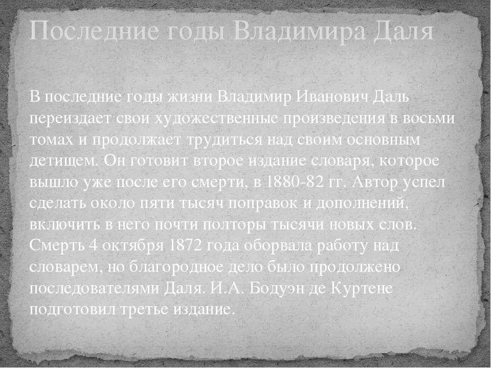 В последние годы жизни Владимир Иванович Даль переиздает свои художественные ...